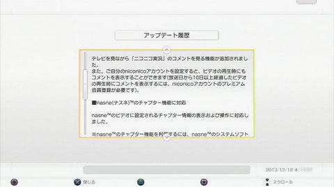 20131212_torne_ver_up.jpg
