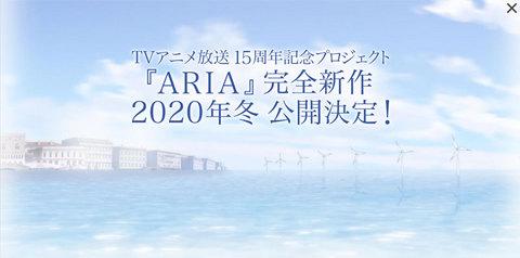 『ARIA』完全新作 2020年冬 公開決定!