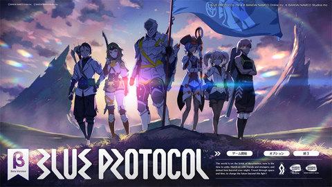 BlueProtocol_20200427_004423_s.jpg