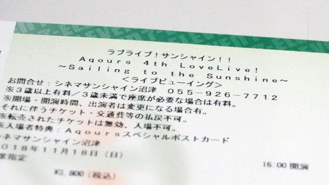 4th ライブビューイングチケット