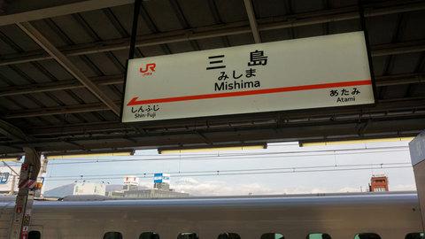 三島駅にて、新幹線と富士山