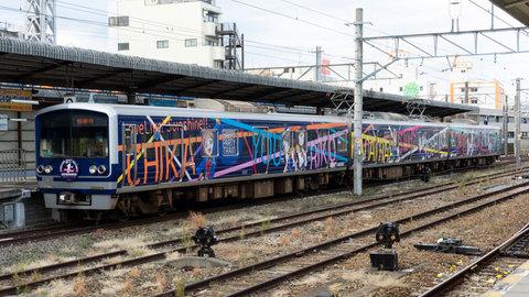 HAPPY PART TRAIN