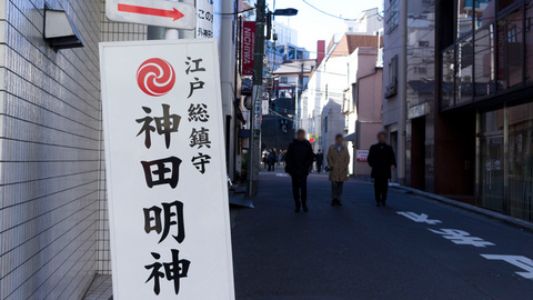 明神男坂への通り