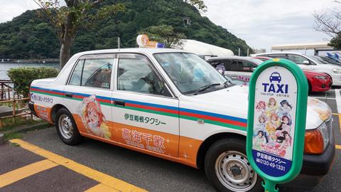 千歌タクシー