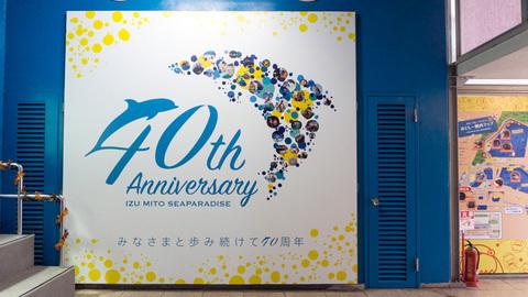 祝40周年