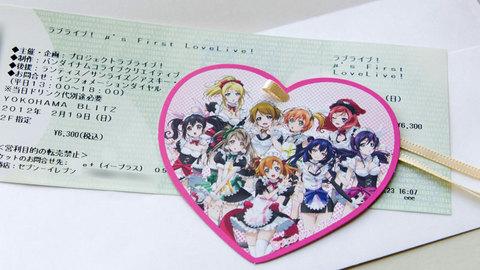 μ's First LoveLive!