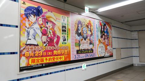 横浜駅のミルキィホームズポスター