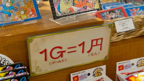 1G=1円