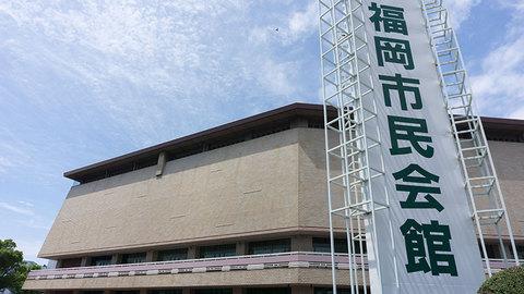 福岡市民会館