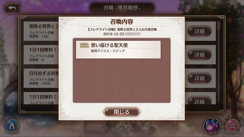 あいミス_Screenshot_20191225_03ssr.jpg