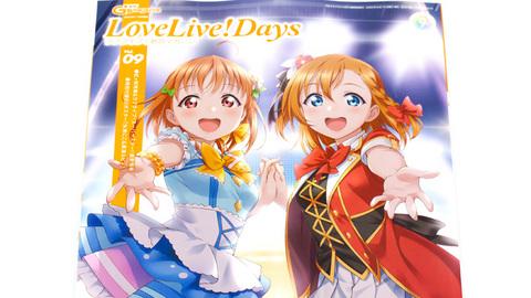 ラブライブ!総合マガジン「LoveLive!Days!」Vol.9