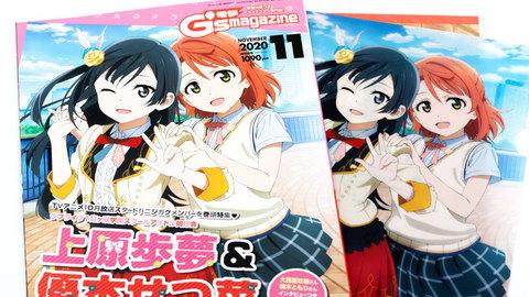 電撃G's magazine 2020年11月号