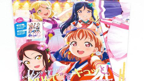 ラブライブ!総合マガジン「LoveLive! Days! Aqours SPECIAL」