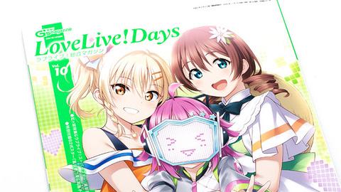 ラブライブ!総合マガジン「LoveLive!Days」Vol.10