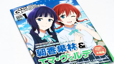 電撃G's magazine 2021年1月号