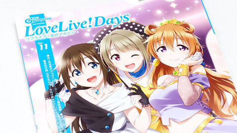 ラブライブ!総合マガジン「LoveLive!Days」Vol.11