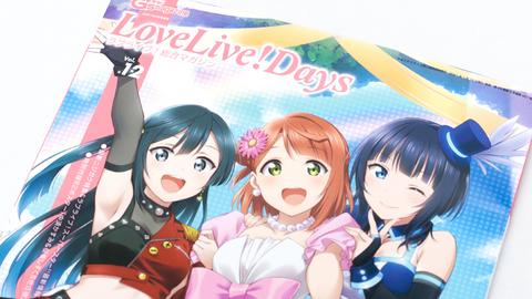 ラブライブ!総合マガジン「LoveLive!Days」Vol.12