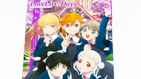 ラブライブ!総合マガジン「LoveLive!Days」Vol.13