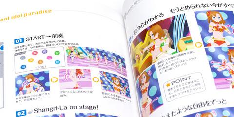 「ラブライブ! School idol paradise」公式ガイドブック