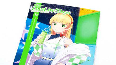 ラブライブ!総合マガジン「LoveLive!Days」Vol.15