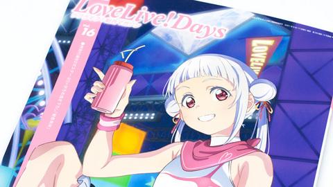 ラブライブ!総合マガジン「LoveLive!Days」Vol.16
