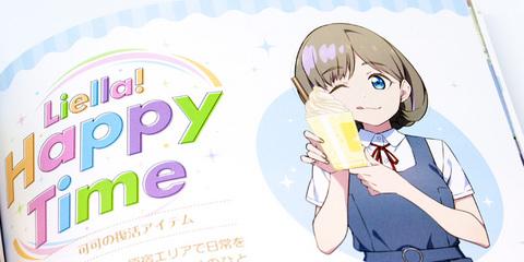 ラブライブ!総合マガジン「LoveLive! Days!」Vol.17