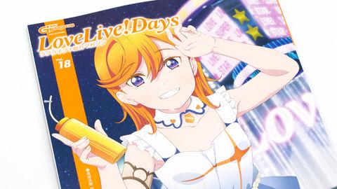 ラブライブ!総合マガジン「LoveLive!Days」Vol.18