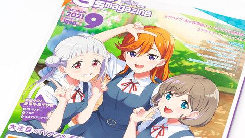 電撃G's magazine 2021年9月号