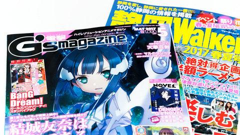 電撃G's magazine 2017年5月号と、静岡Walker 2017年夏号