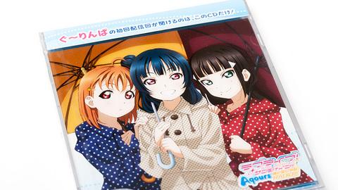 浦の星女学院RADIO!!! ラジオCD Vol.2