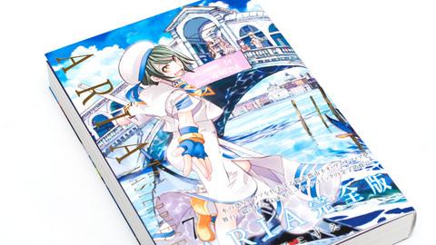 ARIA完全版・7巻
