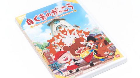 映画「くまのがっこう~パティシエ・ジャッキーとおひさまのスイーツ~」DVD
