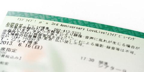 μ's 3rdライブチケット