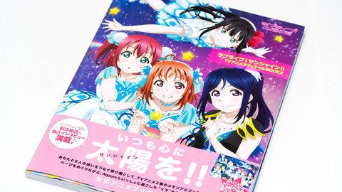 ラブライブ!サンシャイン!! TVアニメオフィシャルBOOK2