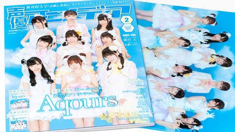 声優アニメディア 2019年2月号