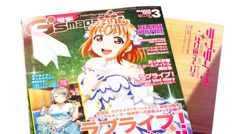 電撃G's magazine 2019年3月号