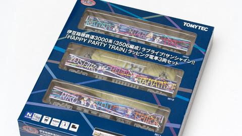 ラブライブ!サンシャイン!! 鉄道コレクション 鉄コレ 伊豆箱根鉄道3000系 3506編成 HAPPY PARTY TRAIN ラッピング電車 3両セット