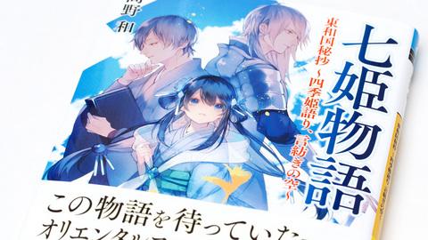 七姫物語・新装版