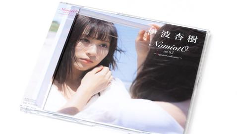 NamiotO vol 0.5 ~Original collection~