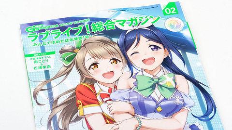 ラブライブ!総合マガジン Vol.2
