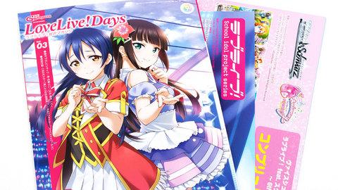 ラブライブ!総合マガジン「LoveLive! Days Vol.03」
