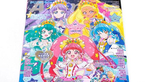 アニメージュ2020年1月号増刊『スター☆トゥインクルプリキュア』特別号