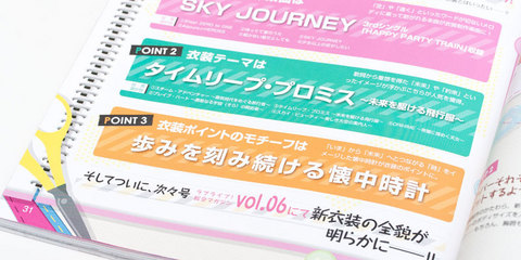 ラブライブ!総合マガジン「LoveLive! Days!」Vol.4