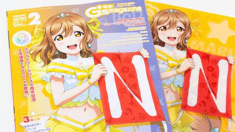電撃G's magazine 2020年2月号