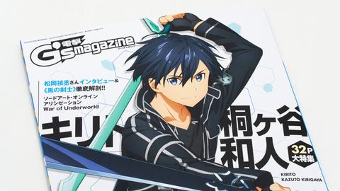 電撃G's magazine 2020年7月号