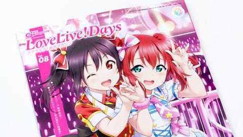 ラブライブ!総合マガジン「LoveLive! Days!」Vol.08