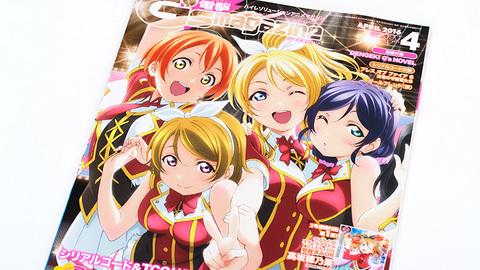 電撃G's magazine 2016年4月号