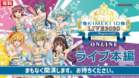 ときめきアイドル LIVE 2020 featuring Rhythmixxx ─ONLINE─